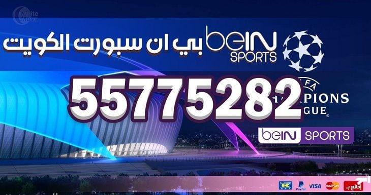 اسعار اشتراك بي ان سبورت الكويت 55775282 خصم 50%