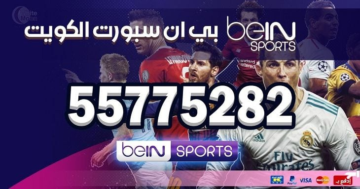 bein-packages