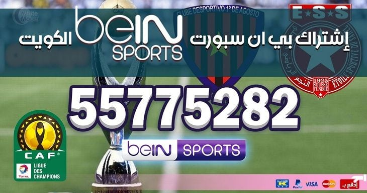 bein-prices