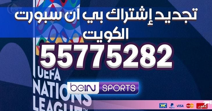 تجديد اشتراك بي ان سبورت الكويت 55775282 اون لاين