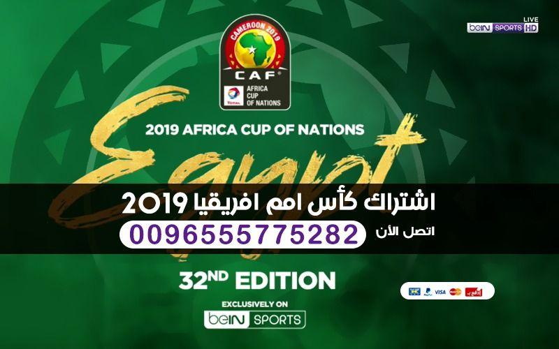 اشتراك امم افريقيا 2019