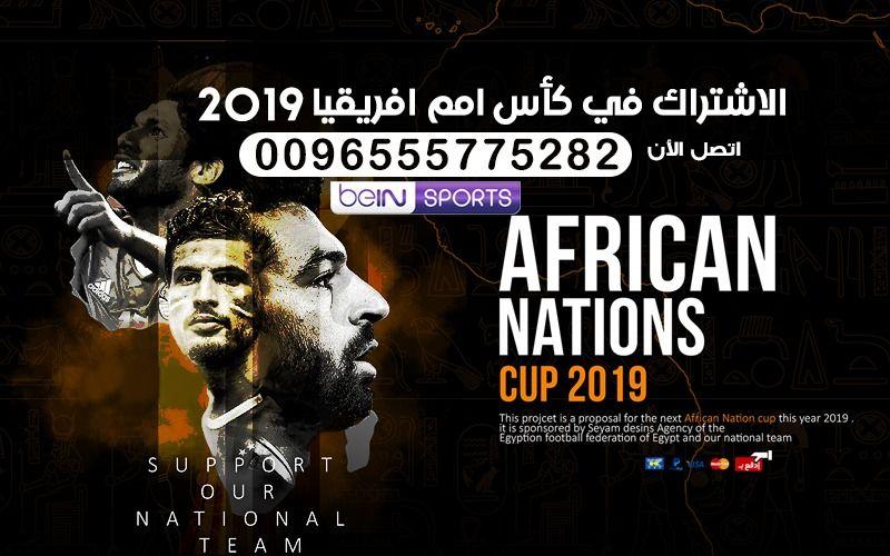 اشتراك كاس امم افريقيا 2019