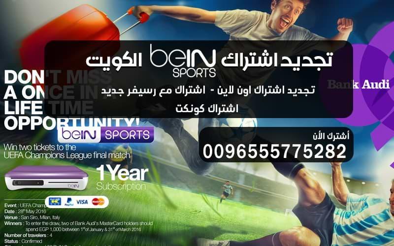 تجديد اشتراك بن سبورت الكويت كل الباقات 55775282 اون لاين