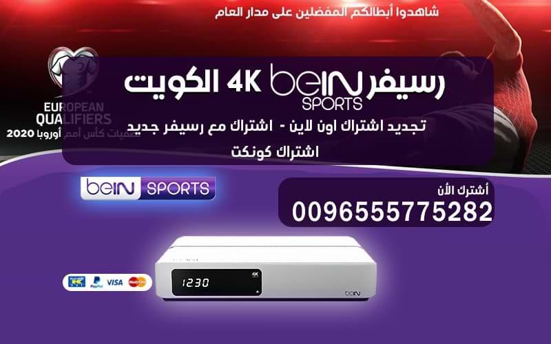 اسعار رسيفر بي ان سبورت 4K مواصفات رسيفر Bein 4K
