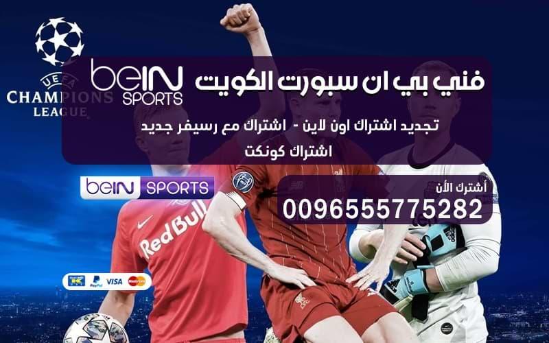 فني بي ان سبورت الكويت